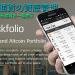 Blockfolio(ブロックフォリオ)の使い方や設定方法を解説(グローバル暗号通貨資産管理アプリ)